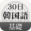 30日韓国語単語基礎