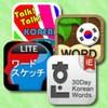 韓国語の単語勉強アプリ100x100