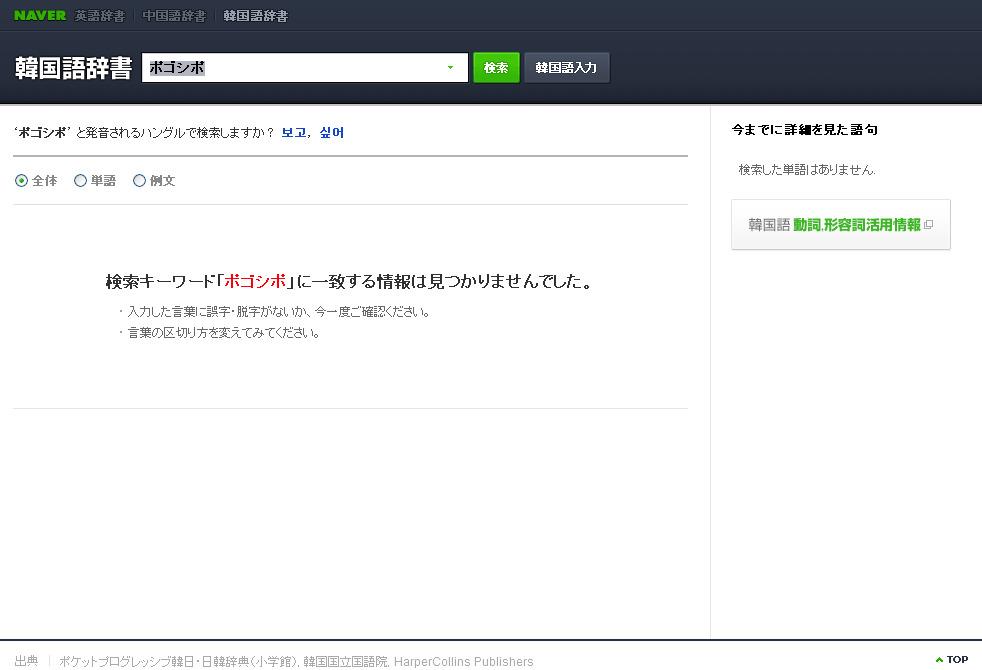 NAVER韓国語辞書