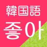 韓国語좋아