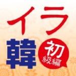 河本準一の実践韓国語〜イラっとくる韓国語講座