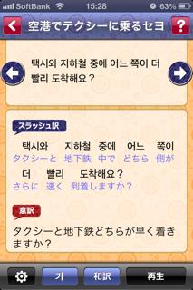 イラ韓06