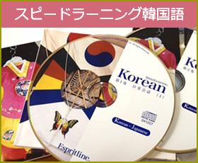 スピードラーニング韓国語なび!