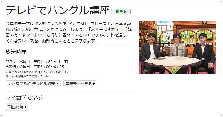 テレビでハングル講座 NHKゴガク