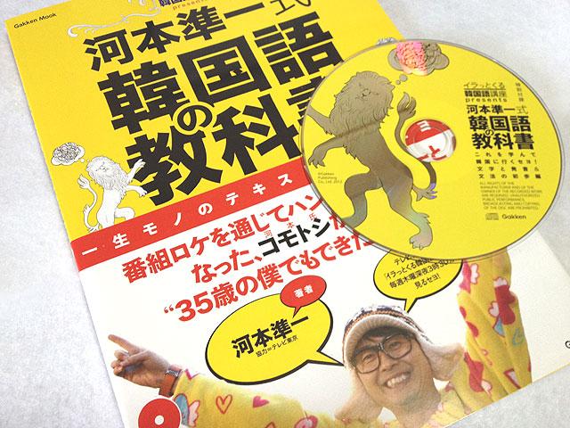 イラ韓河本準一式韓国語の教科書