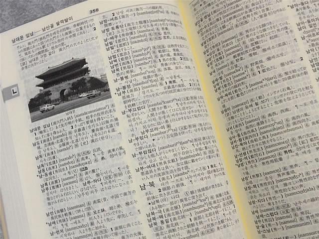 朝鮮語辞典中身