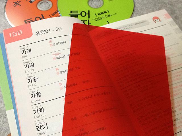 キクタン韓国語02