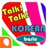 Talk!Talk!韓国語単語帳-初級編