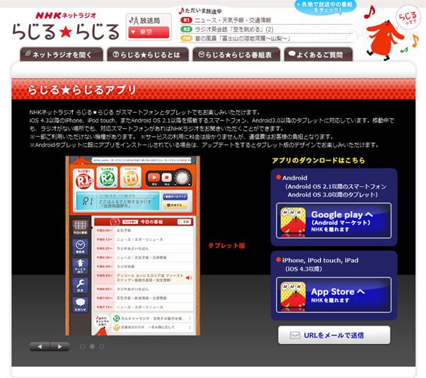 らじる★らじるアプリ