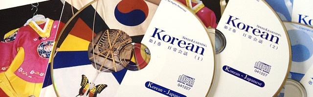 スピードラーニング韓国語1・2巻